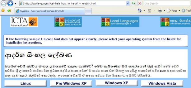 Install & use sinhala unicode | Mirror Wall